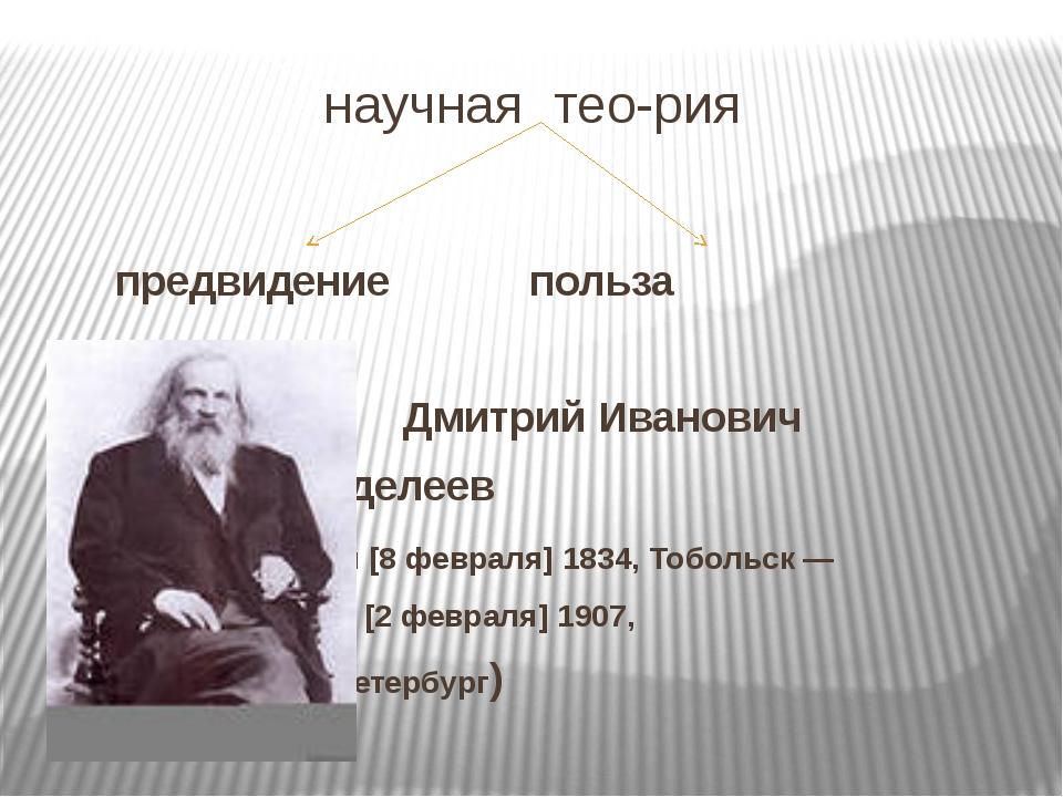 научная теория предвидение польза Дмитрий Иванович  Менделеев  (27 я...