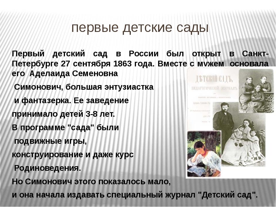 первые детские сады Первый детский сад в России был открыт в Санкт-Петербурге...