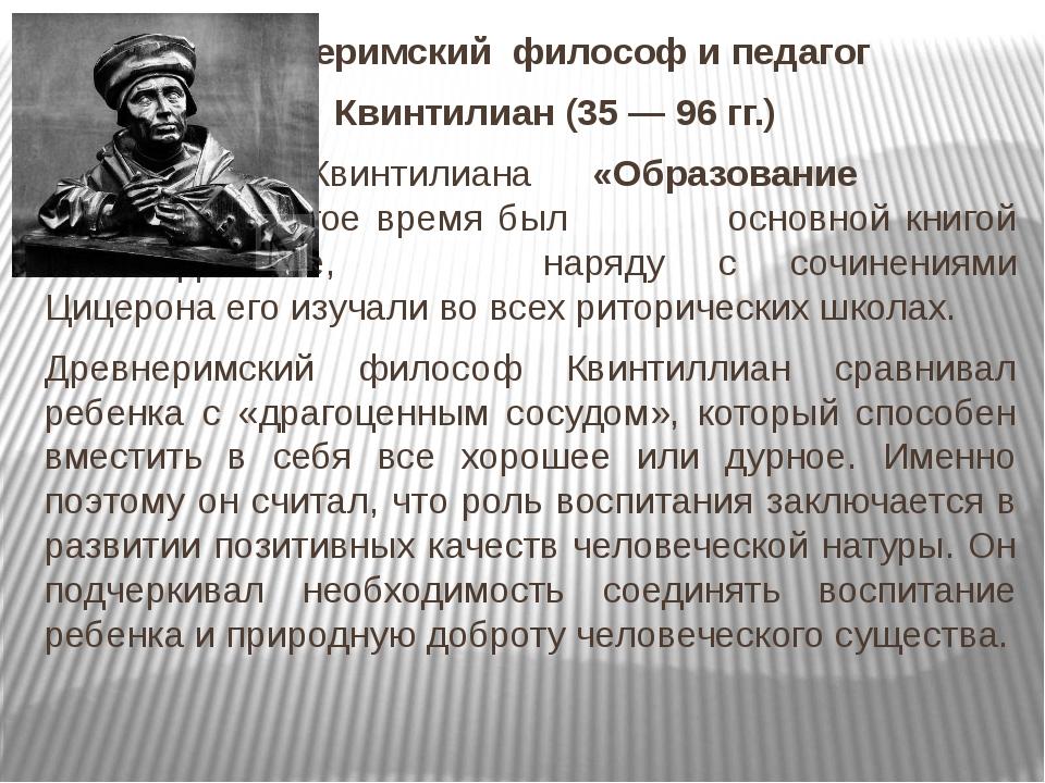 Древнеримский философ и педагог  Марк Квинтилиан (35 — 96 гг.) Труд К...