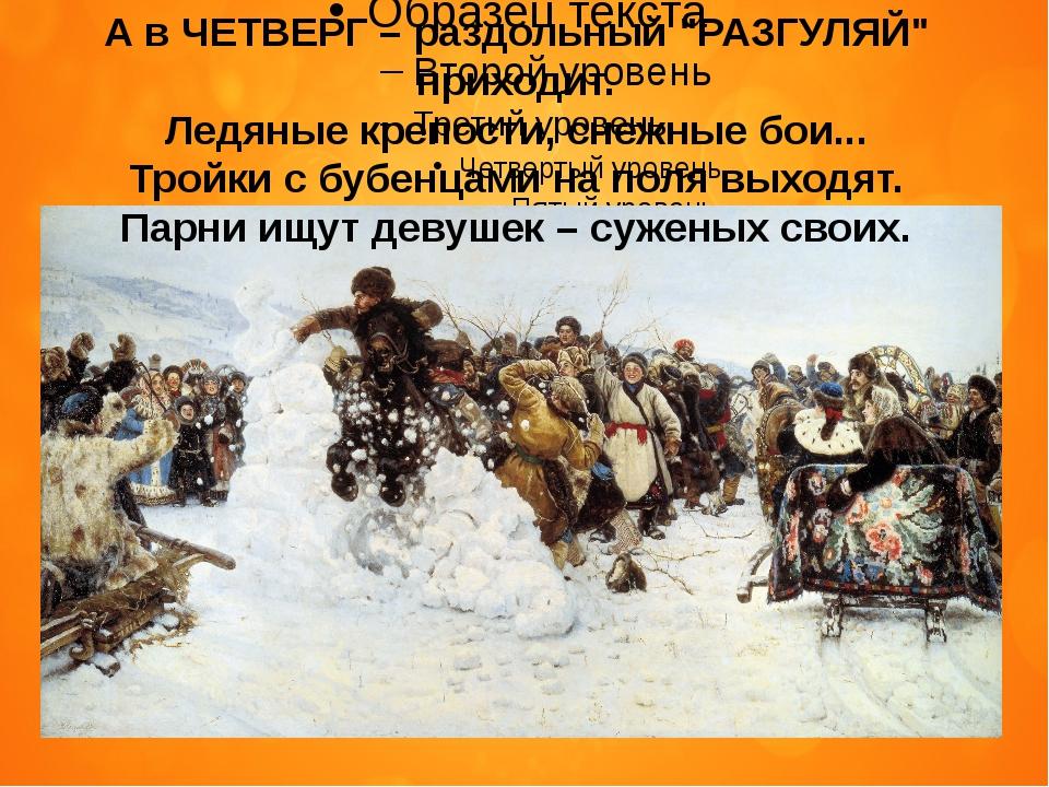 """А в ЧЕТВЕРГ–раздольный """"РАЗГУЛЯЙ"""" приходит. Ледяные крепости, снежные бои...."""
