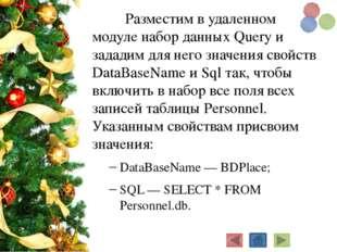 Созданное приложение сервера состоит из следующих частей:  проекта; главной