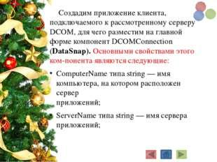 Клиентский набор данных clientDataSet предназначен для работы с записями, по
