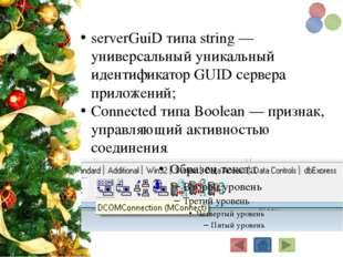 ProviderName типа string — провайдер, обеспечивающий передачу данных; Active