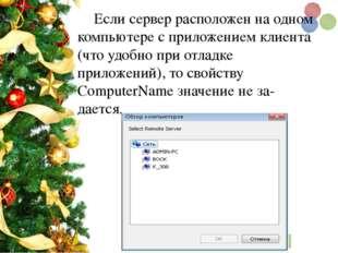В качестве значения свойства RemoteServer можно указывать любой из компонен