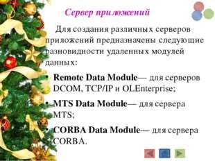 При добавлении модуля выводится диалоговое окно мастера Remote Data Module