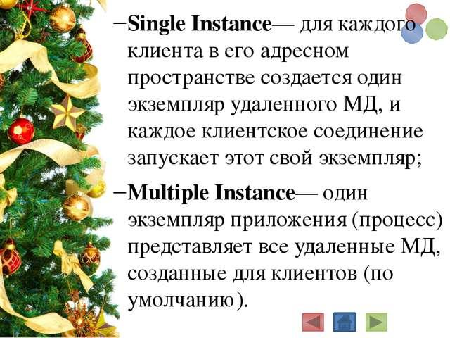Free— отдельный экземпляр МД одновременно может отвечать на несколько запрос...