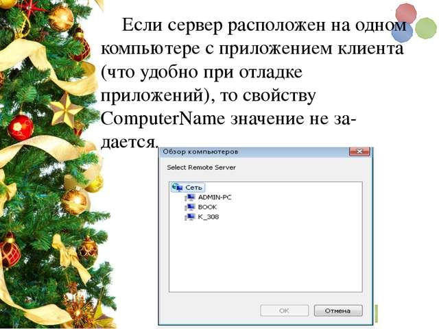 В качестве значения свойства RemoteServer можно указывать любой из компонен...