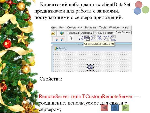 Для работы с данными в приложении клиента размещаются визуальные компоненты...