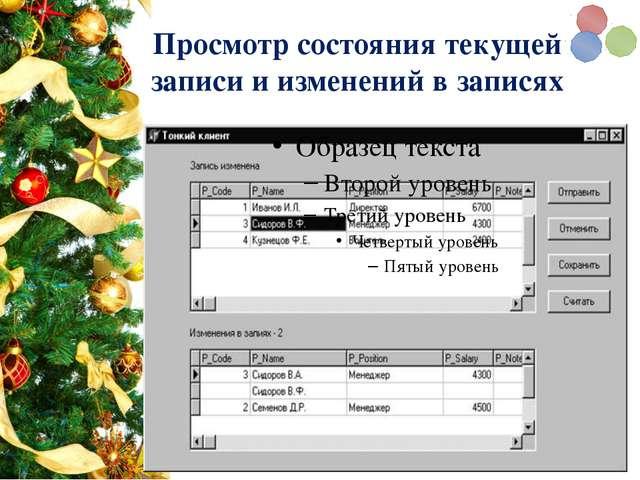 procedure TForml.DataSourcelDataChange(Sender: TObject; Field: TField); begin...