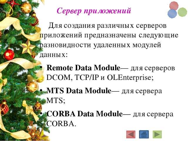 При добавлении модуля выводится диалоговое окно мастера Remote Data Module...