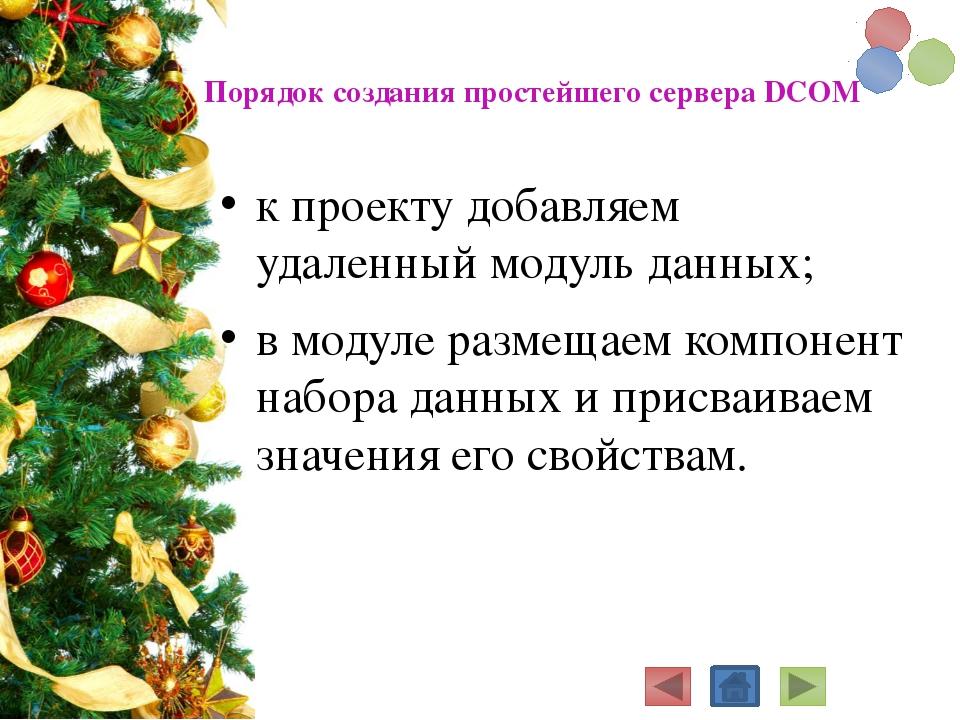 После создания сервера DCOM его нужно зарегистрировать как сервер автоматиз...