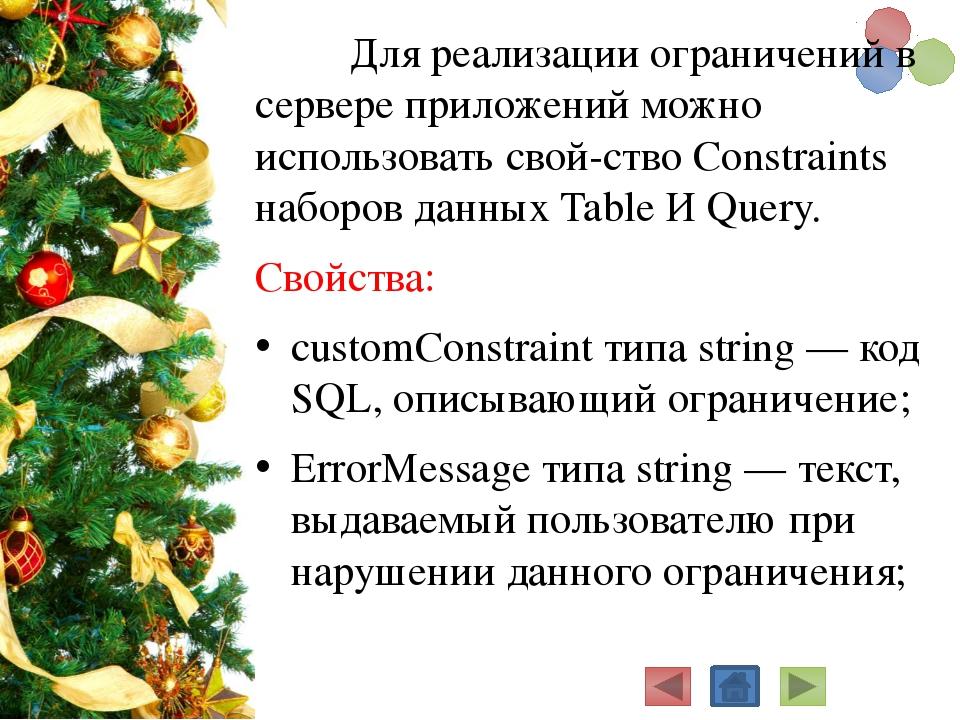 Определение ограничений для набора данных Queryl