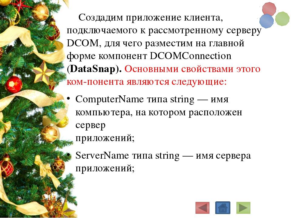 Клиентский набор данных clientDataSet предназначен для работы с записями, по...