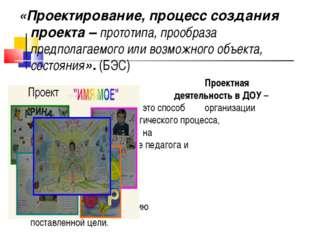 «Проектирование, процесс создания проекта – прототипа, прообраза предполагаем