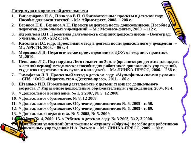 Литература по проектной деятельности Виноградова Н.А., Панкова Е.П. Образоват...