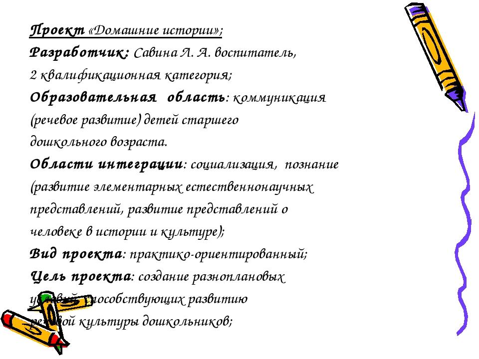 Проект «Домашние истории»; Разработчик: Савина Л. А. воспитатель, 2 квалифика...