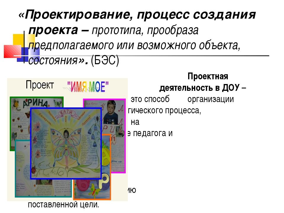 «Проектирование, процесс создания проекта – прототипа, прообраза предполагаем...