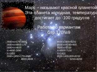 Марс – называют красной планетой. Эта планета холодная, температура достигает