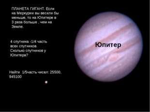 ПЛАНЕТА ГИГАНТ. Если на Меркурии вы весили бы меньше, то на Юпитере в 3 раза