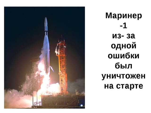 Маринер -1 из- за одной ошибки был уничтожен на старте