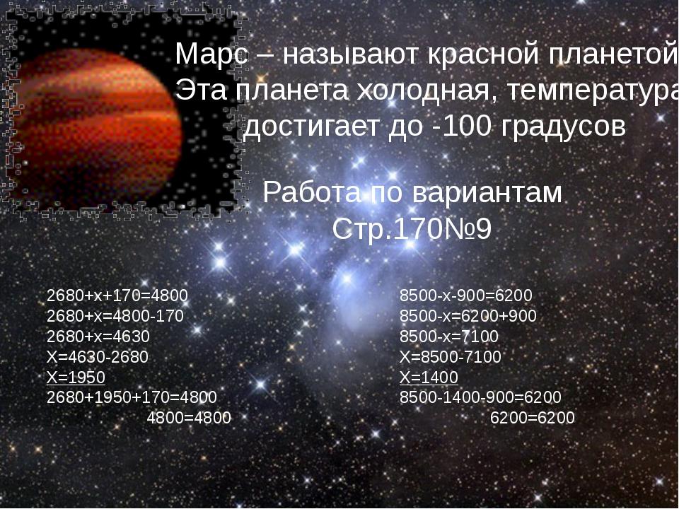 Марс – называют красной планетой. Эта планета холодная, температура достигает...