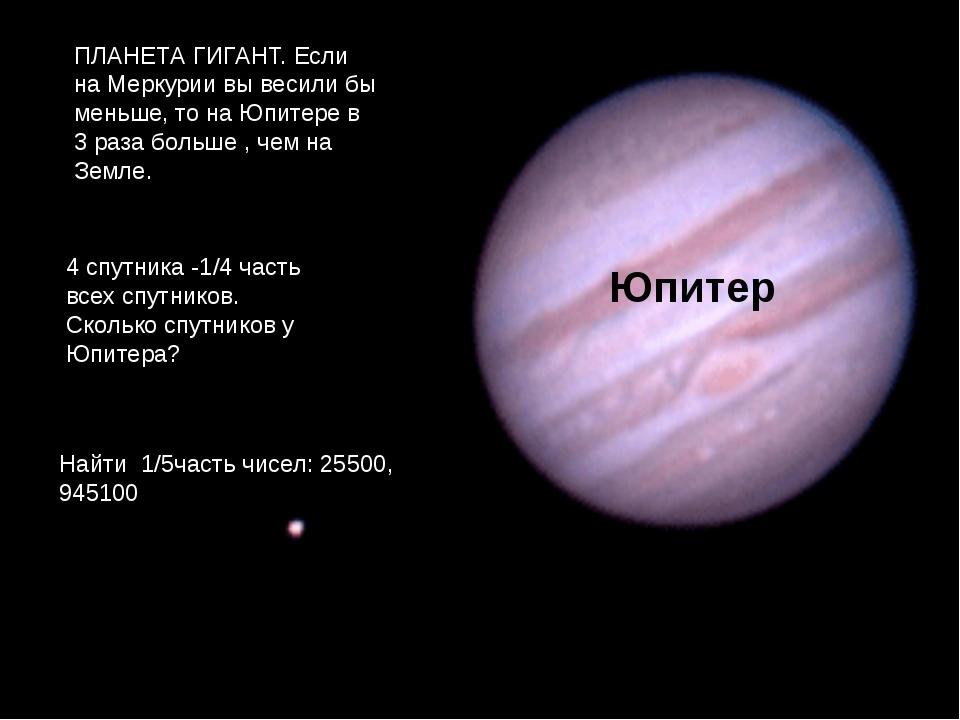 ПЛАНЕТА ГИГАНТ. Если на Меркурии вы весили бы меньше, то на Юпитере в 3 раза...