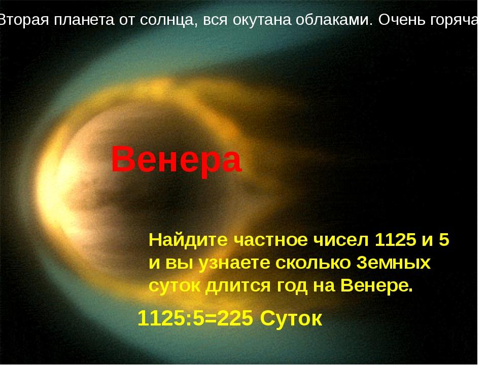 Вторая планета от солнца, вся окутана облаками. Очень горячая Венера Найдите...