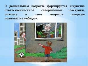В дошкольном возрасте формируется ичувство ответственностиза совершаемые по