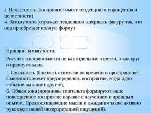 3. Целостность (восприятие имеет тенденцию к упрощению и целостности) 4. Замк