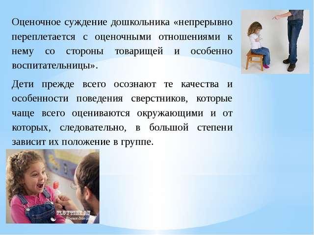 Оценочное суждение дошкольника «непрерывно переплетается с оценочными отношен...