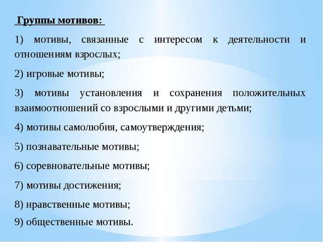 Группы мотивов: 1) мотивы, связанные с интересом к деятельности и отношениям...