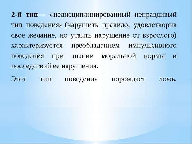 2-й тип— «недисциплинированный неправдивый тип поведения»(нарушить правило,...