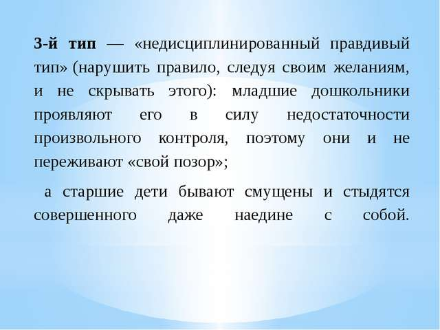 3-й тип — «недисциплинированный правдивый тип»(нарушить правило, следуя свои...