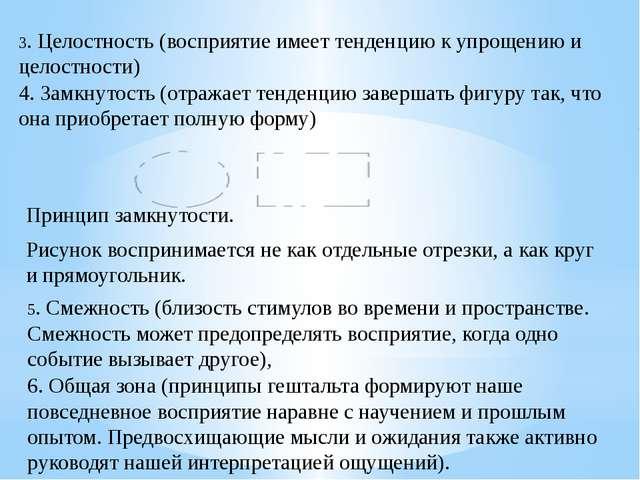 3. Целостность (восприятие имеет тенденцию к упрощению и целостности) 4. Замк...
