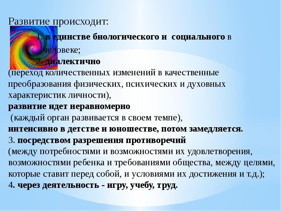 Развитие происходит: 1. в единстве биологического и социального в  челов...