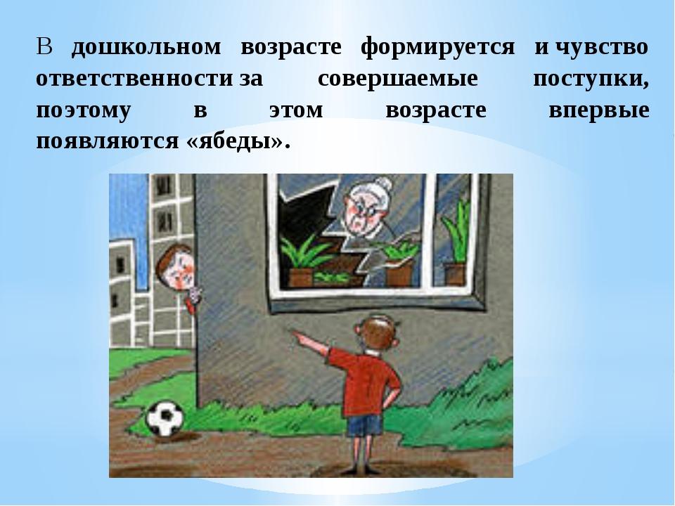 В дошкольном возрасте формируется ичувство ответственностиза совершаемые по...