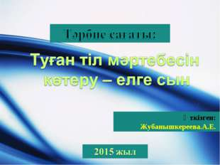 Өткізген: Жубанышкереева.А.Е. Company Logo LOGO