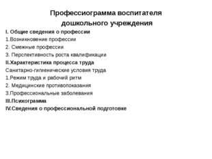 Профессиограмма воспитателя дошкольного учреждения I. Общие сведения о профес
