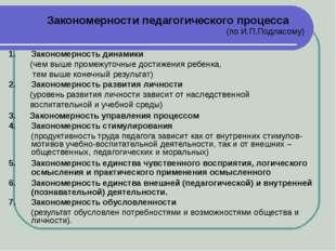 Закономерности педагогического процесса  (по И.П.Подласому)  1.Законо