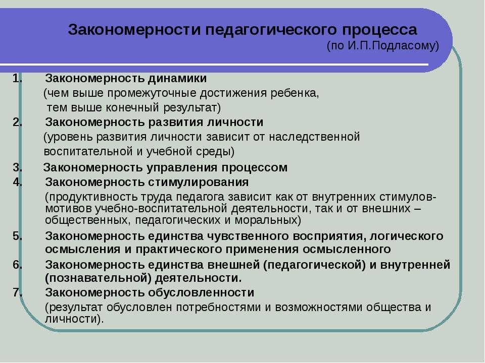 Закономерности педагогического процесса  (по И.П.Подласому)  1.Законо...