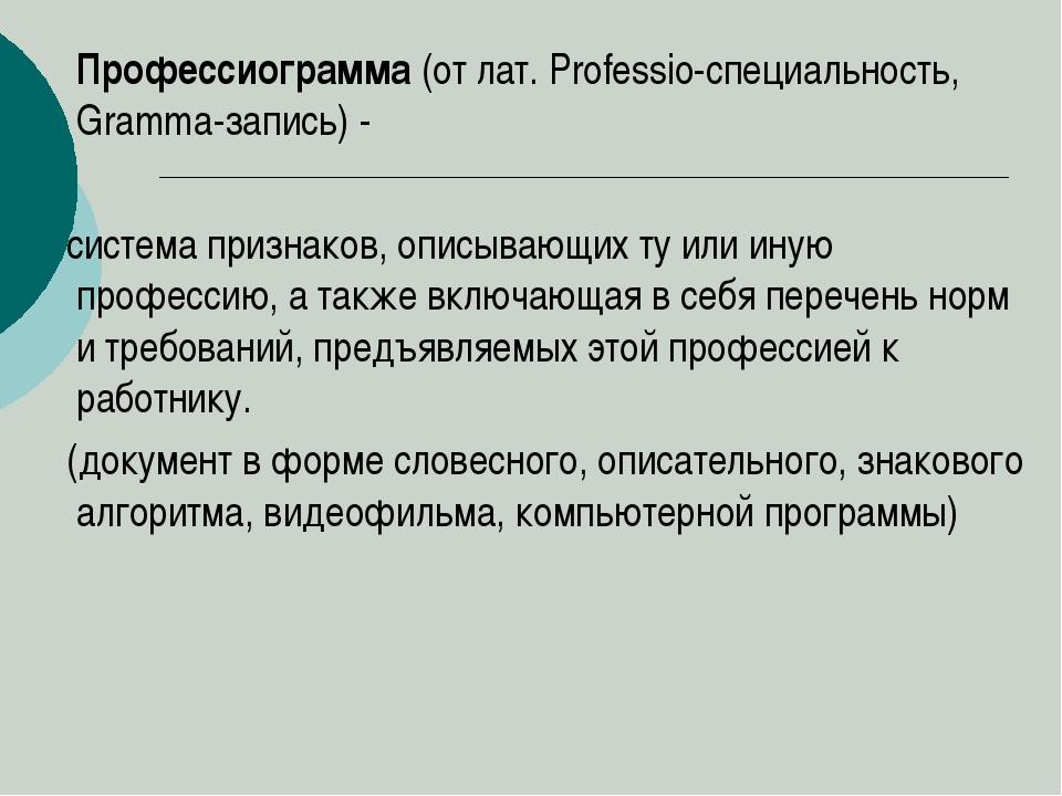 Профессиограмма (от лат. Professio-специальность, Gramma-запись) - система п...