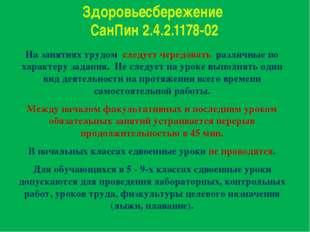 Здоровьесбережение СанПин 2.4.2.1178-02 На занятиях трудом следует чередовать