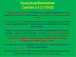 Здоровьесбережение СанПин 2.4.2.1178-02 Каждый обучающийся обеспечивается удо