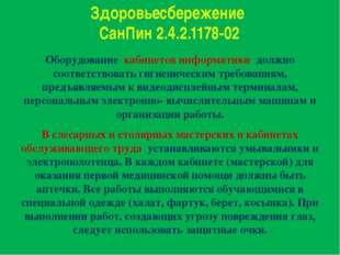 Здоровьесбережение СанПин 2.4.2.1178-02 Оборудование кабинетов информатики до