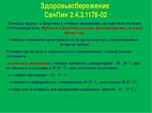Здоровьесбережение СанПин 2.4.2.1178-02 Площадь фрамуг и форточек в учебных п