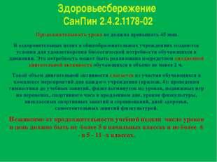Здоровьесбережение СанПин 2.4.2.1178-02 Продолжительность урока не должна пре