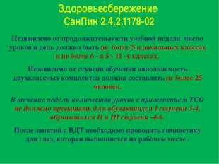 Здоровьесбережение СанПин 2.4.2.1178-02 Независимо от продолжительности учебн