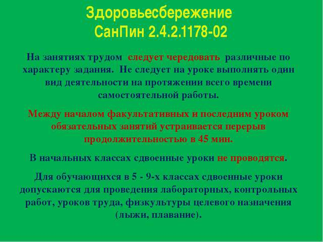 Здоровьесбережение СанПин 2.4.2.1178-02 На занятиях трудом следует чередовать...