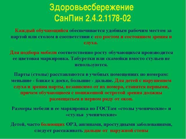 Здоровьесбережение СанПин 2.4.2.1178-02 Каждый обучающийся обеспечивается удо...