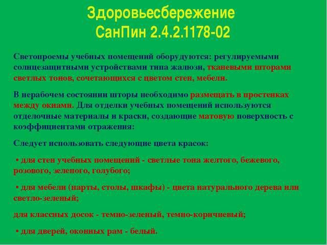 Здоровьесбережение СанПин 2.4.2.1178-02 Светопроемы учебных помещений оборуду...
